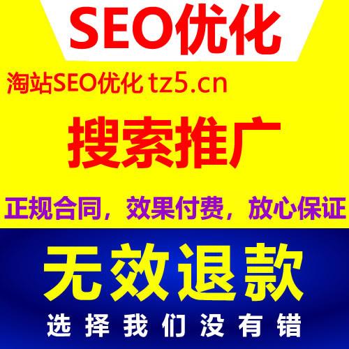 seo优化报价-广州SEO_效果付费(图1)