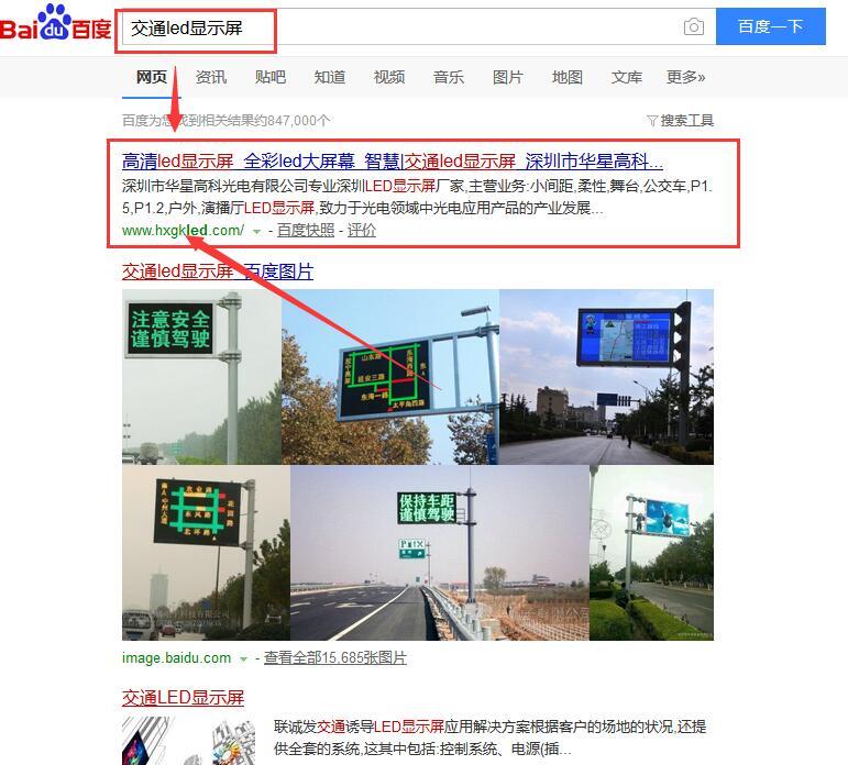 hxgkled_com交通led显示屏.jpg