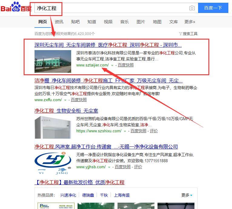 sztaijier_com净化工程.jpg