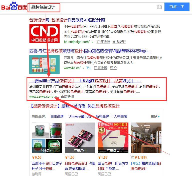 szvke_com 品牌包装设计.jpg