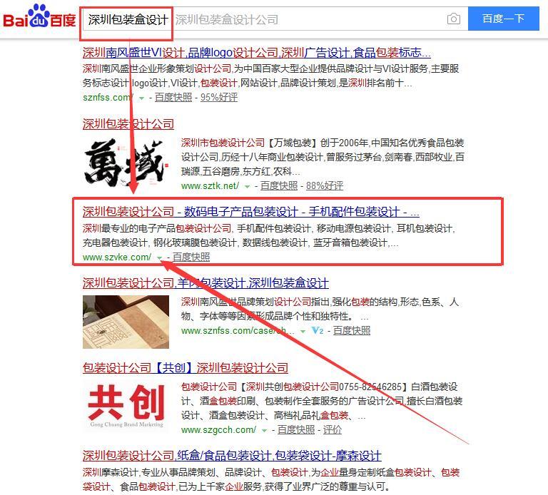 szvke_com 深圳包装盒设计.jpg