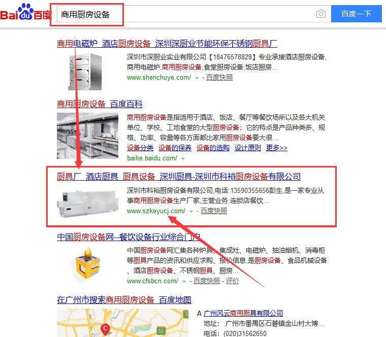 szkeyucj_com商用厨房设备.jpg
