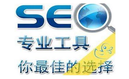 网络推广报表_重庆SEO_见效付费(图3)