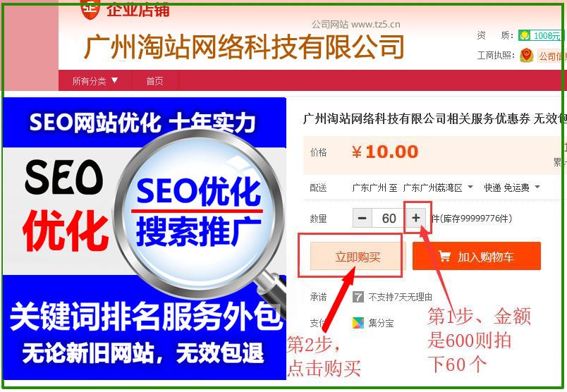 优化在线下单-广州SEO_效果付费(图2)
