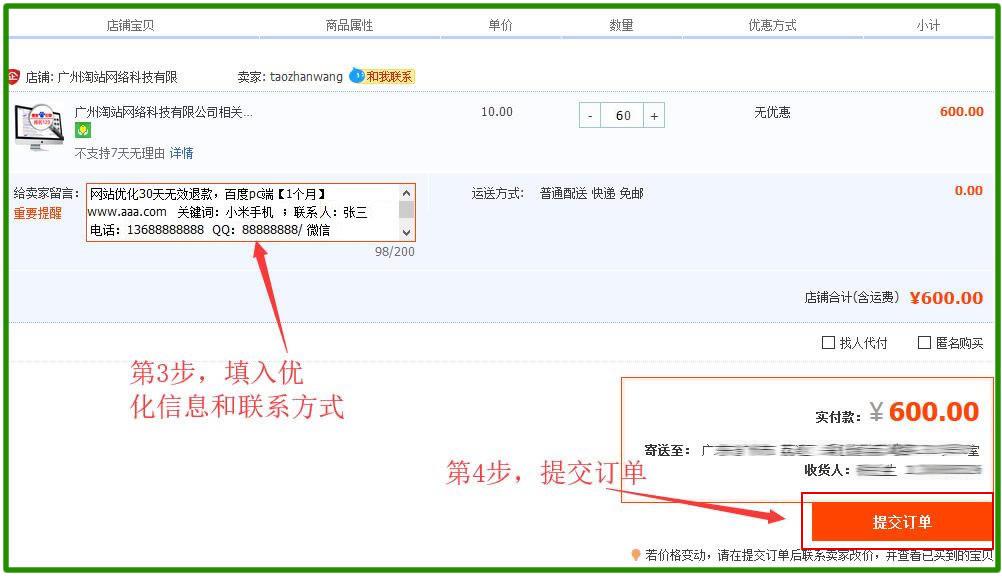 优化在线下单-广州SEO_效果付费(图3)