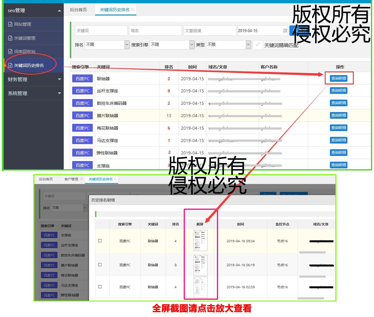 重庆SEO优化报价-重庆SEO_见效付费(图3)
