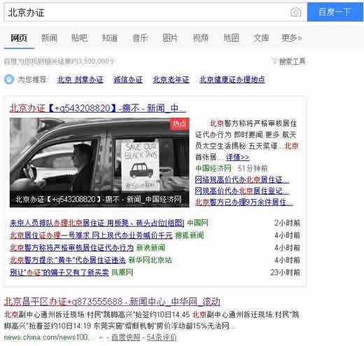 柴犬厂家SEO顾问_重庆SEO_见效付费(图4)