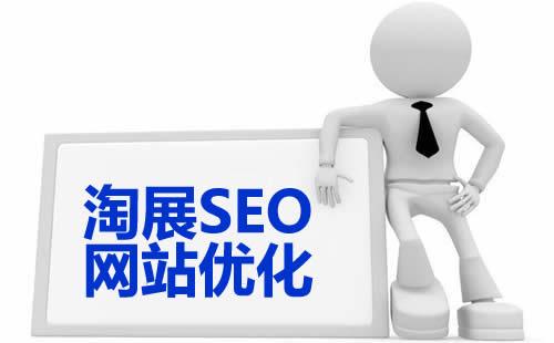 重庆网站建设及优化公司_重庆炽绎SEO_见效付费(图3)